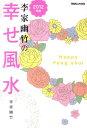 【送料無料】李家幽竹の幸せ風水(2012年版) [ 李家幽竹 ]