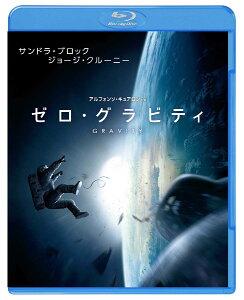 ゼロ・グラビティ【Blu-ray】 [ サンドラ・ブロック ]