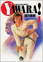 【送料無料】Yawara!(1)