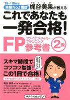 これであなたも一発合格!FP2級参考書('18〜'19年版)