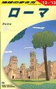 【送料無料】A10 地球の歩き方 ローマ 2012〜2013