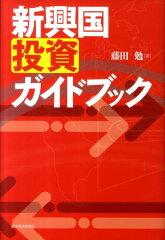【送料無料】新興国投資ガイドブック [ 藤田勉(証券アナリスト) ]
