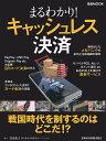 まるわかり!キャッシュレス決済 (日経ムック) [ 日本経済新聞出版社 ]