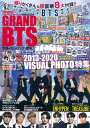 K-POP BOYS BEST COLLECTION VOL.10 GRAND BTS (メディアックスMOOK 921)