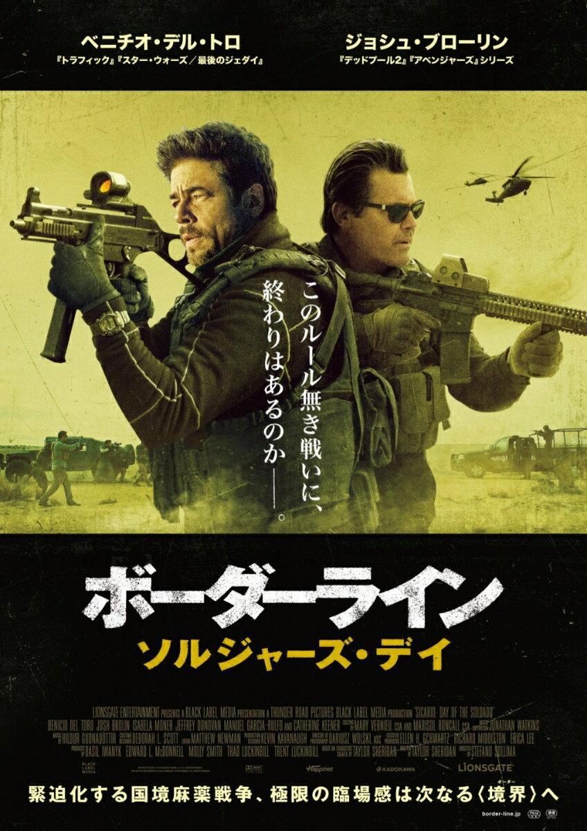 ボーダーライン:ソルジャーズ・デイ【Blu-ray】