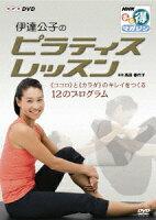 NHKまる得マガジン 伊達公子のピラティスレッスン『ココロ』と『カラダ』のキレイをつくる12のプログラム