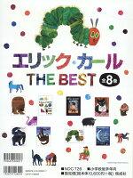 エリック・カールTHE BEST(全8巻セット)