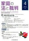 家庭の法と裁判(第4号(2016 JAN)) 特集:家事事件手続法の現状と課題 [ 家庭の法と裁判研究会 ]