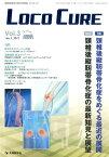 LOCO CURE(Vol.3 No.3(2017) 運動器領域の医学情報誌 特集:頸椎後縦靭帯骨化症をめぐる最近の展開 [ 「LOCO CURE」編集委員会 ]