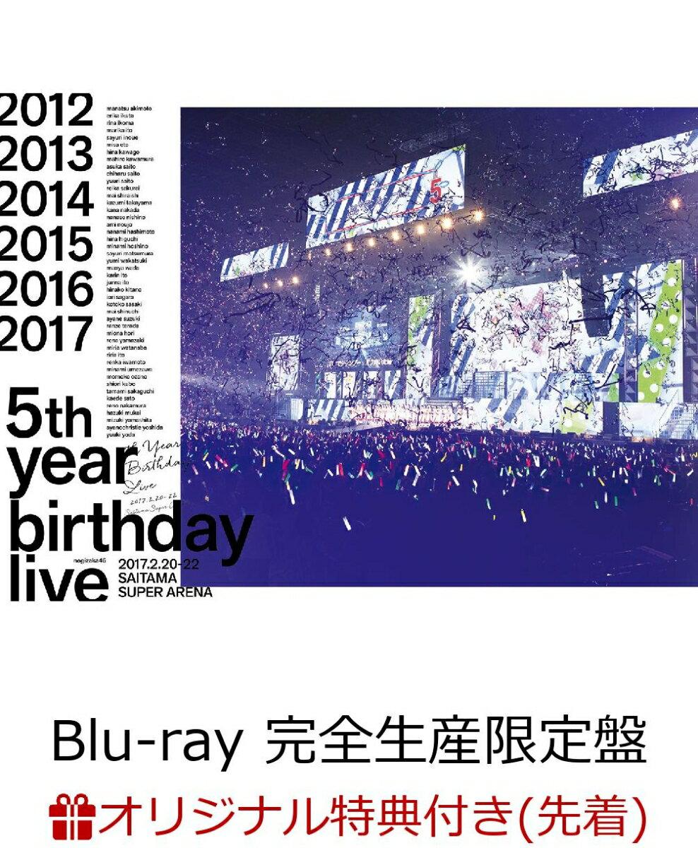 【楽天ブックス限定先着特典】5th YEAR BIRTHDAY LIVE 2017.2.20-22 SAITAMA SUPER ARENA(完全生産限定盤)(ミニポスターセット付き)【Blu-ray】