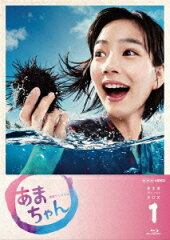 【楽天ブックスならいつでも送料無料】あまちゃん 完全版 Blu-ray BOX 1【Blu-ray】 [ 能年玲奈 ]