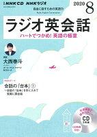 NHK CD ラジオ ラジオ英会話 2020年8月号