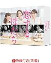 【先着特典】恋する母たち -ディレクターズカット版ー DVD-BOX(B6クリアファイル) [ 木村佳乃 ]