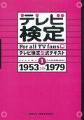 テレビ検定公式テキスト(volume 1(1953→1)