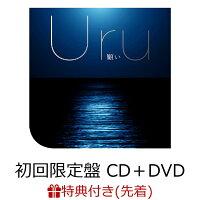 【先着特典】願い (初回限定盤 CD+DVD) (「願い」アーティスト写真柄クリアファイル付き)