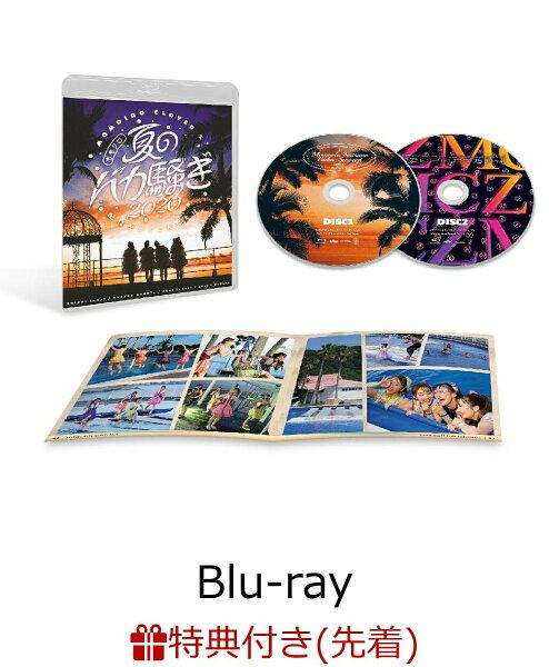 """先着特典 ももクロ夏のバカ騒ぎ2020配信先からこんにちはLIVE Blu-ray (MCZ""""真夏のX'MASCARD""""4種セ"""