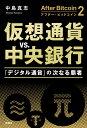 アフター・ビットコイン2 仮想通貨vs.中央銀行 「デジタル通貨」の次なる覇者 [ 中島 真志 ]
