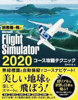 旅客機で飛ぶ Microsoft Flight Simulator 2020 コース攻略テクニック