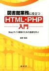 図書館業務に役立つHTML・PHP入門 Webサイト構築のための基礎を学ぶ [ 星野雅英 ]