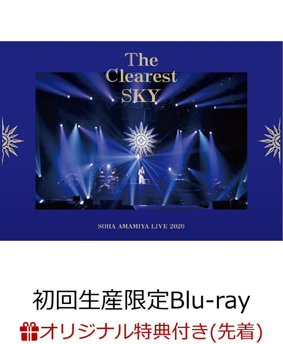 """【楽天ブックス限定先着特典】雨宮天ライブ2020 """"The Clearest SKY"""" (初回生産限定盤) (ブロマイド)【Blu-ray】"""