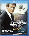 007/オクトパシー【Blu-ray】