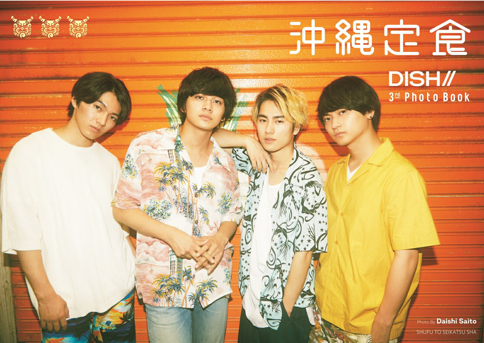 DISH// 3rd Photo Book 沖縄定食
