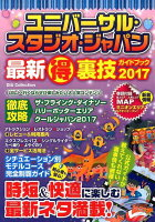 ユニバーサル・スタジオ・ジャパン最新マル得裏技ガイドブック(2017)