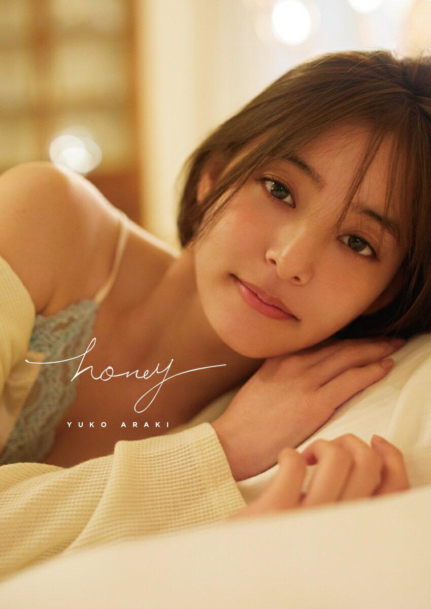 【楽天ブックス限定特典付】新木優子 2nd写真集「honey」(仮)