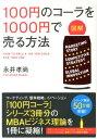 「図解」100円のコーラを1000円で売る方法 [ 永井孝尚 ] - 楽天ブックス