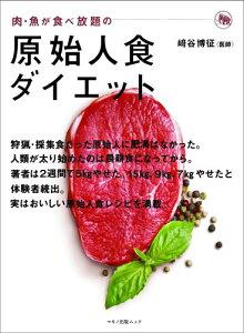 【送料無料】肉・魚が食べ放題の原始人食ダイエット [ 崎谷博征 ]