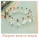 世界の人へ (NGT48 CD盤) [ NGT48 ]...