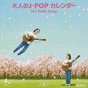 大人のJ-POP カレンダー 365 Radio Songs 4月 桜 [ (V.A.) ]
