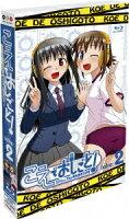こえでおしごと! take.2 【初回生産限定】【Blu-ray】