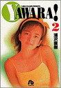 YAWARA!(2) (コミック文庫(青年)) [ 浦沢 直樹 ]