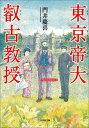 第158回直木賞受賞「銀河鉄道の父」門井慶喜(かどい よしのぶ)著 あらすじ&著者がこの作品を書こうと思った訳は