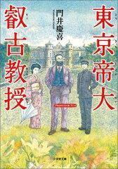 第158回直木賞受賞「銀河鉄道の父」門井慶喜(かどい よしのぶ)著 あらすじ 著者がこの作品を書こうと思った訳は 芥川賞
