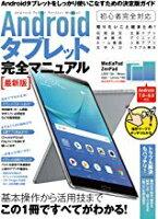 Androidタブレット完全マニュアル[最新版]