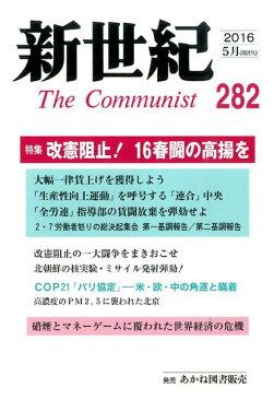 新世紀(第282号(2016 5月)) 日本革命的共産主義者同盟革命的マルクス主義派機関誌 特集:改憲阻止!16春闘の高揚を