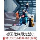 【楽天ブックス限定先着特典】しあわせの保護色 (初回仕様限定盤 CD+Blu-ray Type-C)...