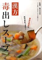 漢方毒出しスープ