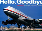 Hello,Goodbye BOEING747 KATSU AOKI:FILM [ 青木勝 ]