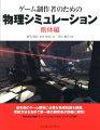 ゲーム制作者のための物理シミュレーション