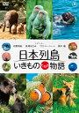 日本列島 いきものたちの物語 豪華版Bluray  相葉雅紀