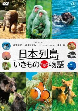 日本列島 いきものたちの物語 豪華版【Blu-ray】 [ 相葉雅紀 ]