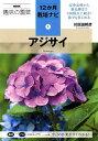 アジサイ (NHK趣味の園芸12か月栽培ナビ) [ 川原田邦彦 ] - 楽天ブックス