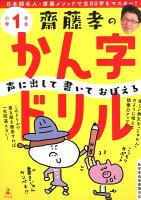 齋藤孝の声に出して書いておぼえるかん字ドリル小学1年生