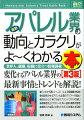 最新アパレル業界の動向とカラクリがよ〜くわかる本第3版