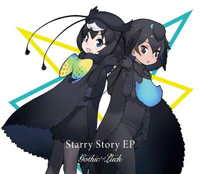 【楽天ブックス限定先着特典】Starry Story EP (完全生産限定けものフレンズ盤 CD+グッズ) (缶バッジ付き) [ Gothic × Luck ]