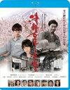津軽百年食堂【Blu-ray】 [ 藤森慎吾 ]