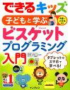 子どもと学ぶ4歳~小学生向けビスケットプログラミング入門 (